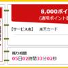 【期間、人数限定】 楽天カード入会で15,000円(7,200マイル)もらえる 【ハピタス みんなdeポイント】
