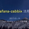 Tech Meetup に参加して「grafana-zabbix 活用術」を紹介してきた