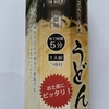埼玉県に告ぐ【号外】香川にはうどんの自動販売機が存在する。愉楽屋の自販機うどんを実食レポート。