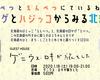 【江別市大麻銀座商店街ゲストハウス】「ゲニウスロキが旅をした」でイベントを行いました