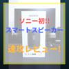 ソニー初の「スマートスピーカー」LF-S50Gを速攻レビュー!【Amazon Echoとの比較も】