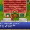 【聖剣伝説FF外伝】第15話-波乗りチョコボ