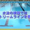 水泳の基本のストリームラインを補正する