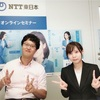 「最新のIoT・人工知能研究とイノベーション成功例」「AI時代の教育と学習方法」|NTT東日本オンラインセミナー