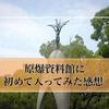 広島在住16年目にして初めて原爆資料館に入ってみた感想