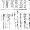 親鸞会における「弥陀の救いは『そのまま』」を読んで思ったこと(親鸞会機関紙顕正新聞平成29年1月15日号より)