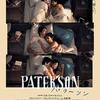 「パターソン」