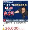 【ちょびリッチ】から超高額案件配信中!☆期間限定 3連休のみ☆