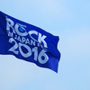 【音楽】 ROCK IN JAPAN FES 2016 前半戦まとめ