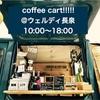 【ウェルディ長泉でcoffee cart!!!】