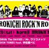 【CHILDISH TONES feat.宇佐蔵べに】3/28@高円寺ジロキチ『ジロキチ ロックンロール』
