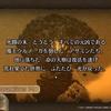 【ドラクエ11】ドラゴンクエスト11 プレイ日記㉕