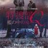 『特捜部Q 〜キジ殺し〜』-ジェムのお気に入り映画