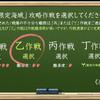 【2018初秋イベ】 E2乙 輸送ゲージ