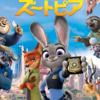 向山雄治さんのブログでオススメされている映画を観ました♪