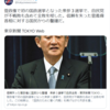 東京新聞  自民党全敗  2021年4月25日