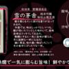 【月曜日の先週の一本!】雪の茅舎 純米吟醸 秘伝山廃生酒【FUKA🍶YO-I】