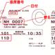 飛行機の搭乗券に印刷されたバーコードには、どんな情報が入っているか?