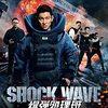 爆弾テロ犯人vs爆弾の専門家‼映画「SHOCK WAVE ショック ウェイブ 爆弾処理班」