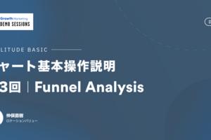チャート基本操作説明|第3回 Funnel Analysis
