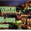 台湾の激安レンタルWi-FiはiVideo(アイビデオ)で決定!1日183円から