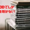 CDを買うのは無駄なのか、買う意味はあるのか?CDでしか音楽を聴かない僕が、今でもCDを買い続ける理由を徹底解説!