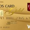 エポスカードで、ゴールドカードを目指してみる。