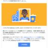 Googleアドセンス審査に合格【2017.12.4】特にコツはない?@はてなブログ