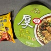 【台湾】鶏肉ゴロゴロ!台湾セブンイレブンのとっても美味しいおにぎり