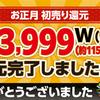 【還元完了】CHANGE(チェンジ)のお正月 初売り5%ワット還元