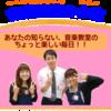 【音楽教室の小窓vol.14】野﨑のおすすめアーティスト♪