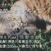 """【6/9】""""他者に関心をもつ""""とは?【菊名哲学カフェ】"""