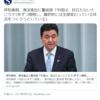 岸防衛相「中国は1歩ずつ侵略」2021-04-23