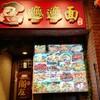 ビャンビャン麺が食べられるお店「朋友」はメニューもアホみたいに多かった!