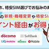 Gポイントなんてとっくに換金したよ♪今なら1万円換金できる!?