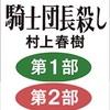【随時更新】村上春樹最新長編!『騎士団長殺し』の発売情報まとめ