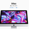 Appleの新製品