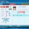 工藤公康(巨人・2000年) パワナンバー【パワプロ2020】