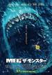 映画感想 - MEG ザ・モンスター(2018)