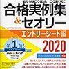 ホテルオークラ東京の就職の難易度や倍率は?学歴や大学名の関係と激務という評判はある?