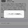 iPhone6sをiOS10にアップデートしました…。