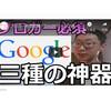 ブロガー時間短縮!Googleツール3選(Googlekeep・Google日本語入力・Googleフォト)