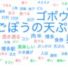 大地のうどん博多駅地下店。丼からはみ出すゴボウに、半透明なうどん麺♡【ご提案あり】