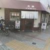 大国町 大井(見取り図盛山)