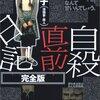 神や仏を越えた漫画家、山田花子