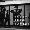 【横浜夜の街】都会好きの札幌市民が四六時中心地良かった首都圏1人旅 part14