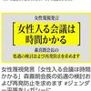 森喜朗元会長をリンチする左翼な人々
