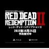 【PS4/XB1】レッド・デッド・リデンプション2のプレイ動画パート2公開!ゲームシステムの解説や一人称視点モードも!