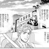 漫画「ホリデイラブ」ついに最終話113話ネタバレ感想!8巻!