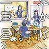 活字中毒:見かけの二重星 完全版 つばな(バーズコミックス スペシャル)